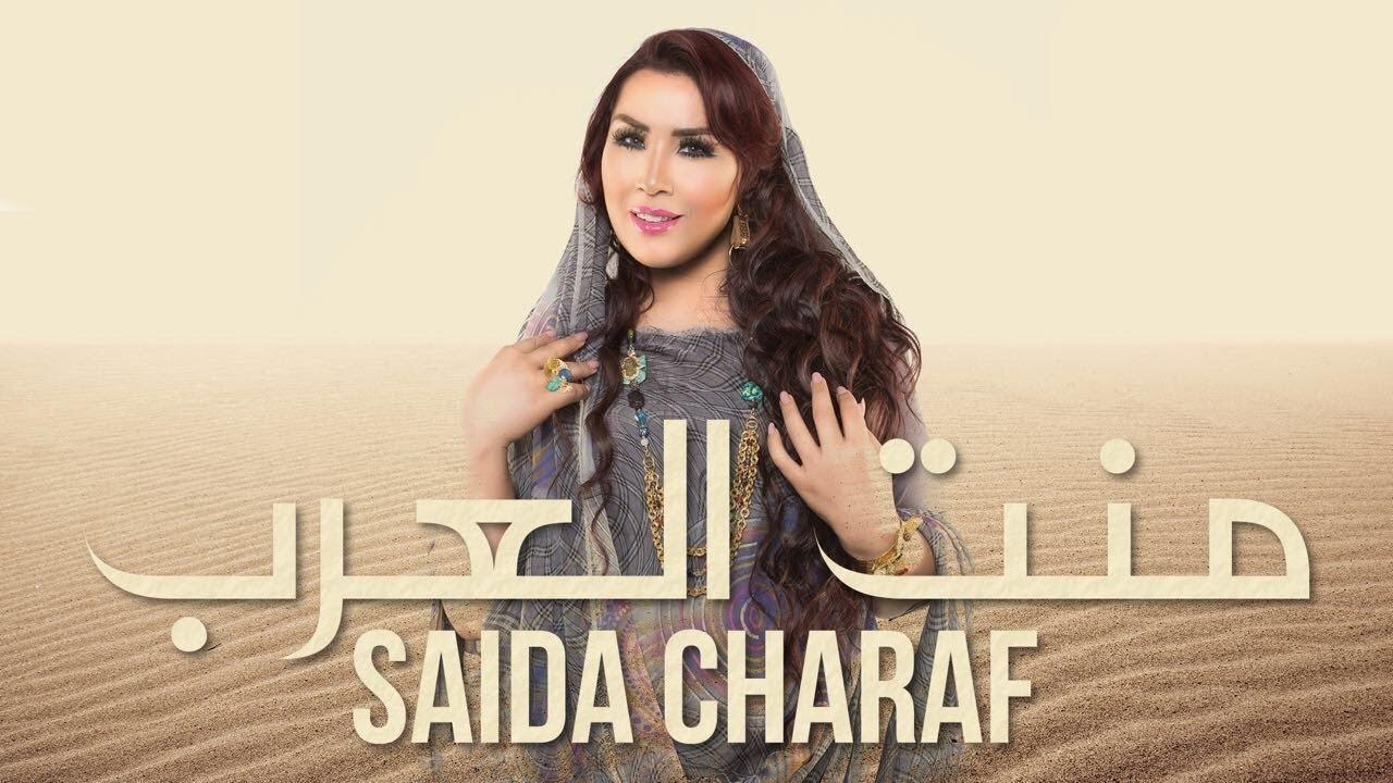 SAIDA CHARAF MANI MP3
