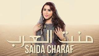 Saida Charaf - Ment Laârab (EXCLUSIVE Music Video) | (سعيدة شرف - منت العرب (فيديو كليب حصري