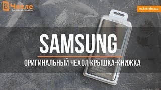 Обзор на Оригинальный чехол крышка-книжка для Samsung G955 Galaxy S8 Plus