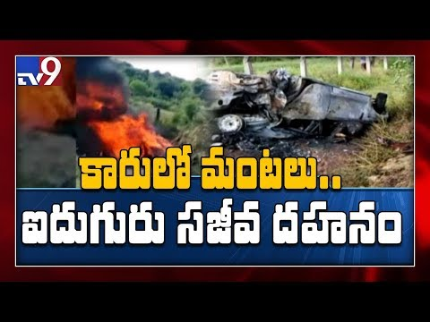 5 burnt alive as car catches fire in Chittoor district - TV9