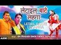 LETAIL BAATE LEHANGA | Latest Bhojpuri Holi Audio Song 2018 | OM PRAKASH SINGH YADAV, MEERA MURTI