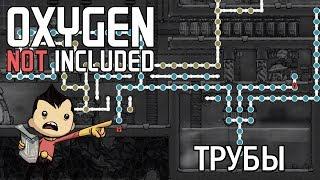 Oxygen Not Included - Гайд по водяным и газовым трубам