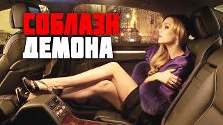 АВТОСТОП С ДЕМОНОМ. УЖАСЫ. 16+