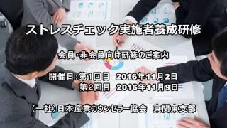 ストレスチェック実施者養成研修 日本産業カウンセラー協会東関東支部