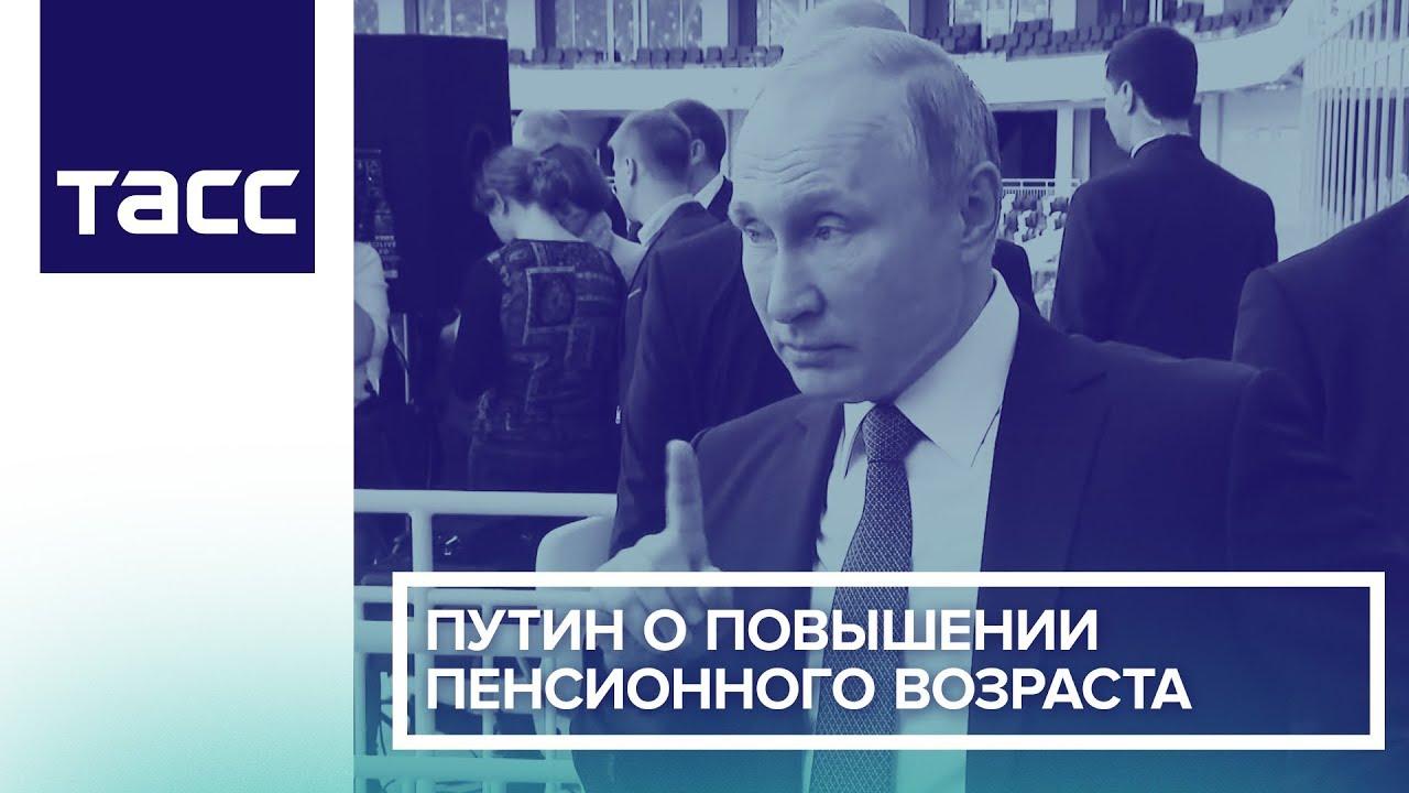 Путину не нравится повышение пенсионного возраста