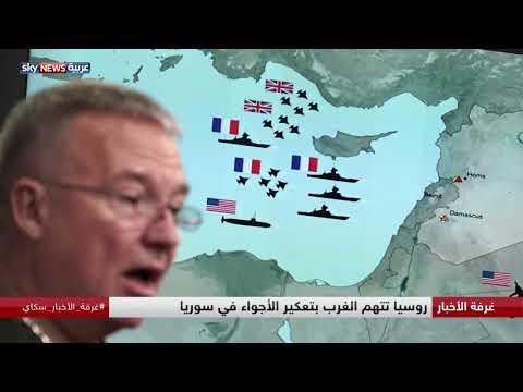 روسيا تتهم الغرب بتعكير الأجواء في سوريا  - نشر قبل 9 ساعة