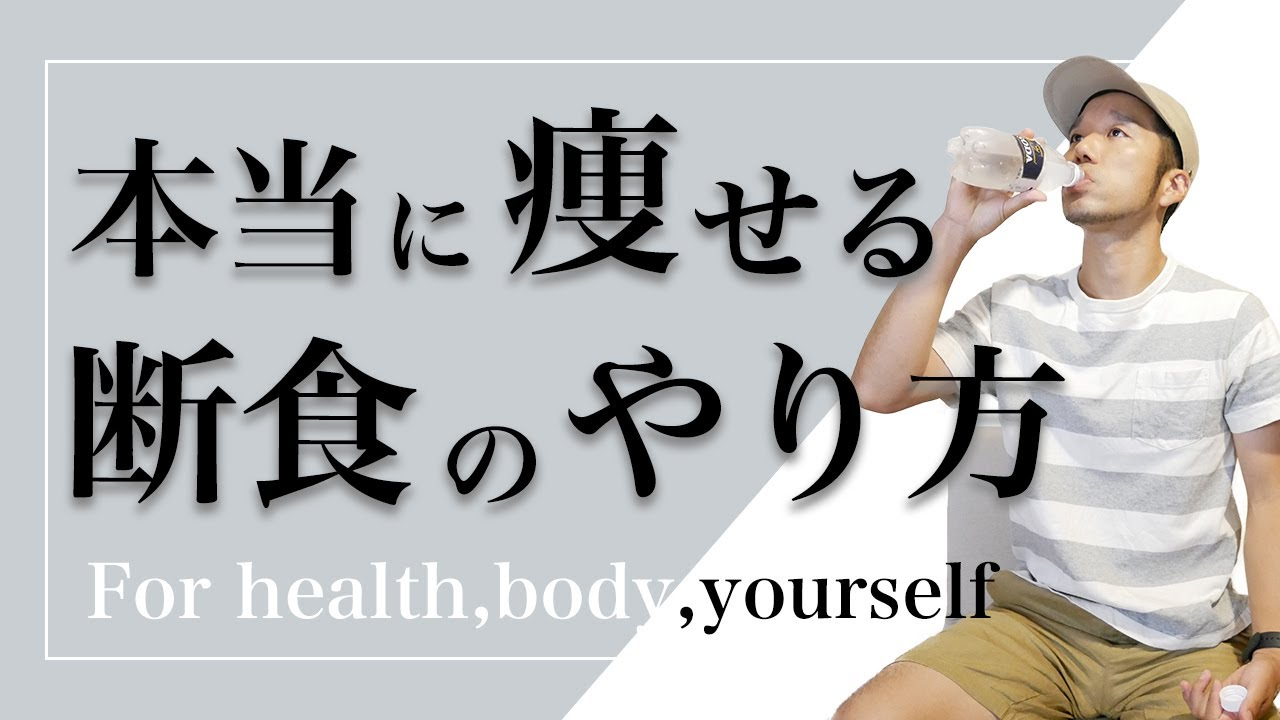 【ダイエット】痩せる断食のやり方【痩せる】