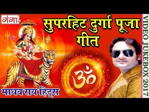 Madhav Rai Hits - सुपरहिट दुर्गा पूजा गीत - Video Jukebox - Devi Geet 2018