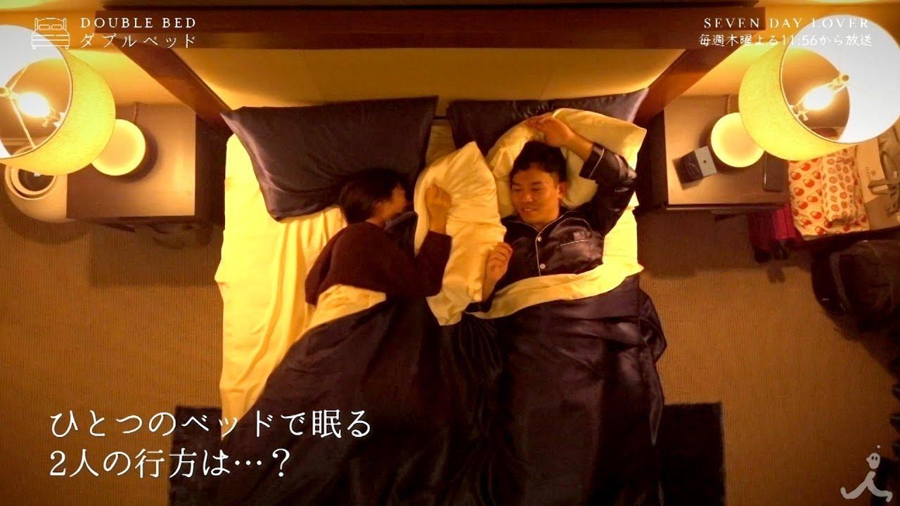 ダブル ベッド 番組