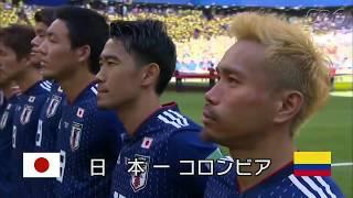 日本対コロンビア2018(ゴールシーン)