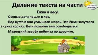 Русский язык  Урок №3  Тема  Части текста  План  Изложение 2 класс, Онлайн урок