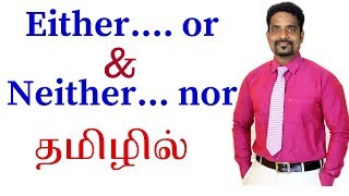 USAGE OF EITHER OR NEITHER | SPOKEN ENGLISH LEARNING VIDEO THROUGH TAMIL