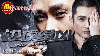 Download lagu 【1080P Full Movie】《边境缉凶》/ Border Pursuit 凶悍男主逮捕大毒枭( 张浩 / 高欣生 / 高郡伟 / 任帅 )