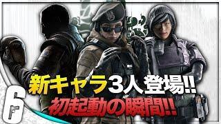 OPEN 2015/12/10 発売 PS4版『レインボーシックスシージ』 「トッケビ」...
