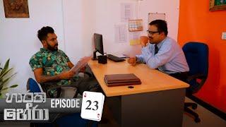 Haratha Hera | Episode 23 - (2019-10-05) | ITN Thumbnail