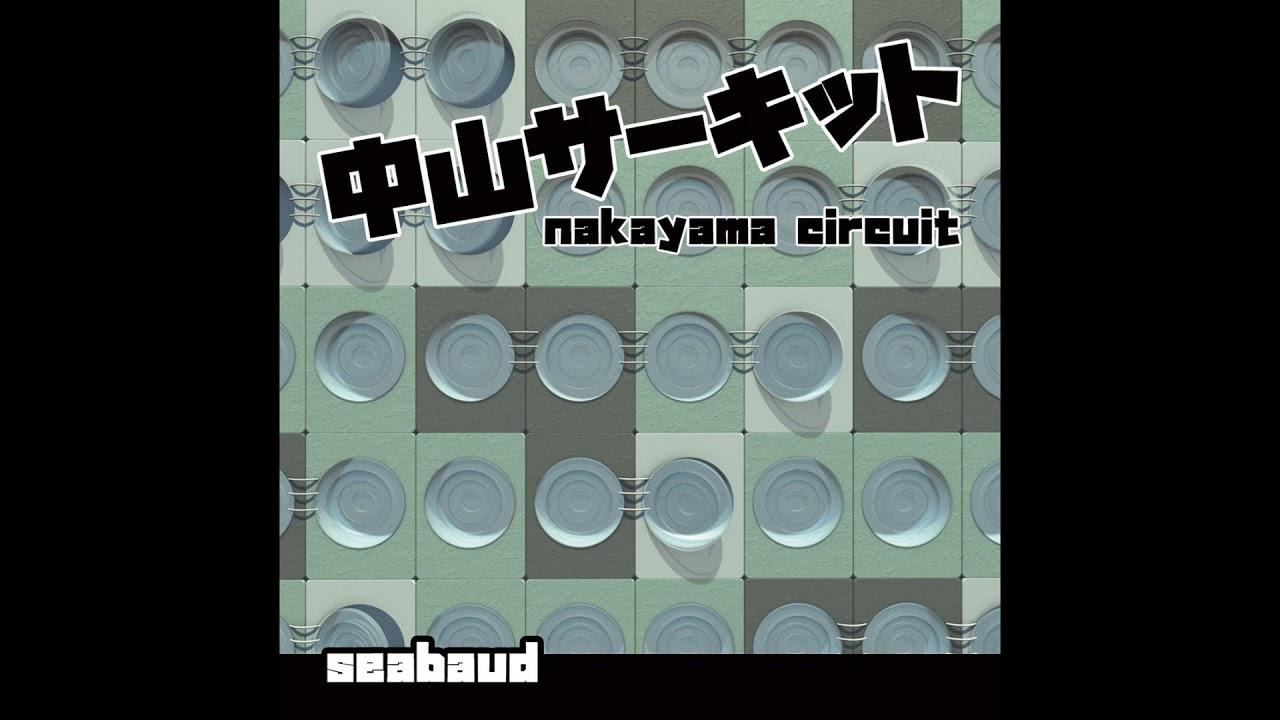 Seabaud : Nakayama Circuit 中山サーキット