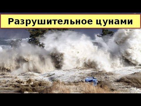 Сильнейшее цунами. Страшные