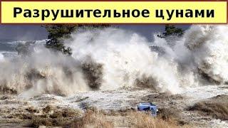 Сильнейшее цунами. Страшные кадры.(Это произошло 11 марта 2011 году в Японии. Сначало было сильнейшее землетрясение в 9 баллов, эпицентр его был..., 2015-06-04T04:11:28.000Z)