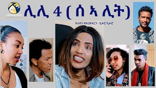 Senait Hagos - New Eritrean Comedy 2021 /ሰኣሊት/
