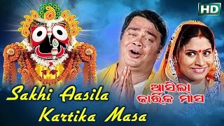 SAKHI AASILA KARTIKA MASA   Album-Aasila Kartika Maasa   Kumar Bapi   Sarthak Music