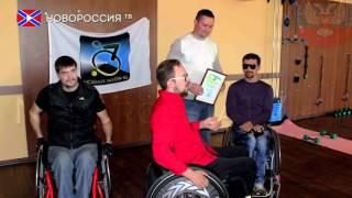 Новый реабилитационный центр в Донецке(В Донецке открылся реабилитационный центр для людей с ограниченными физическими возможностями. Вчера..., 2015-09-19T13:46:51.000Z)