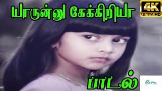 Yaarunnu Ketkariyaa || யாருன்னு கேட்கறியா ||S.Janaki || Love H D Song