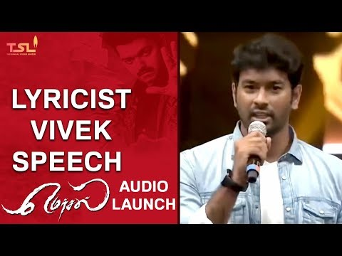 Tamil is the first internet Language | Lyricist Vivek Speech | Mersal Audio Launch | Vijay | TSL