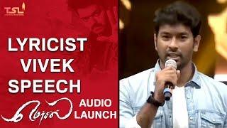 Tamil is the first internet Language | Lyricist Vivek Speech | Mersal Audio Launch | Vijay | TSL