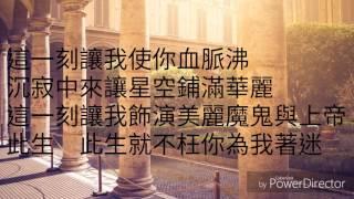 華麗舞台-草蜢(歌詞版)