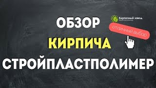 Обзор лучшего рядового кирпича КЗ СПП / СТРОЙПЛАСТПОЛИМЕР /