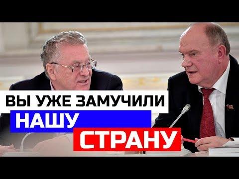 Жириновский и Зюганов ЖЁСТКО высказались про зомбоящик, телевидение и ведущих на всю Россию!