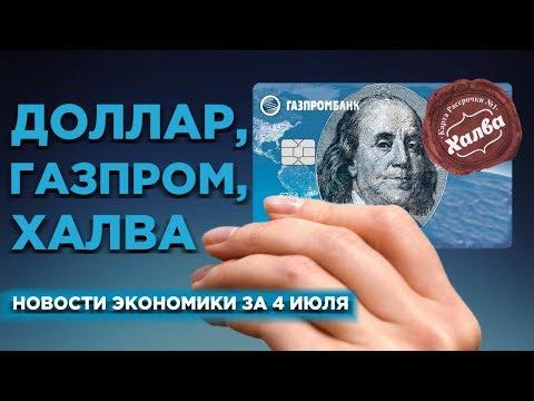 Доллар по 70, новый взлет Газпрома и ловушки банков / Новости экономики за 4 июля