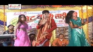 Choli Me Goli Jani | Sanjeet Premi | Bhojpuri Hot Nach Program