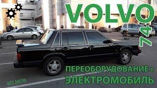 Электромобиль VOLVO 740 Своими руками переоборудование в ELMOB