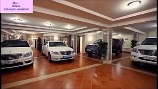 Дом богатейшего человека России   Алишера Усманова.