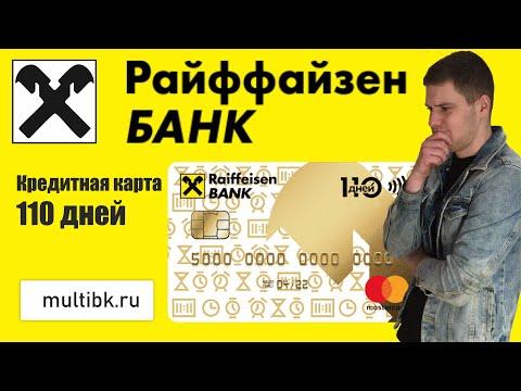 Кредитная карта 110 дней РАЙФФАЙЗЕН БАНК. ОБЗОР / УСЛОВИЯ