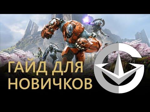 видео: paragon - Гайд Для Новичков