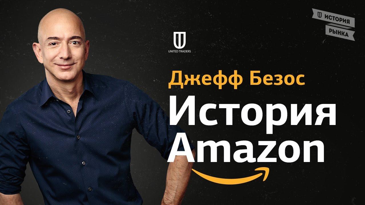 Картинки по запросу Amazon Джеффа Безос