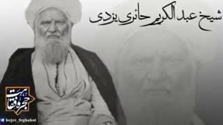 Miracle of Imam Hussain (in Farsi) زنده شدن شیخ عبدالکریم حائری با عنایت سیدالشهدا