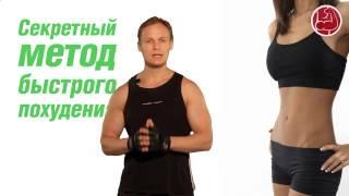 Хочешь_ узнать_секретный_метод_быстрого_похудения?
