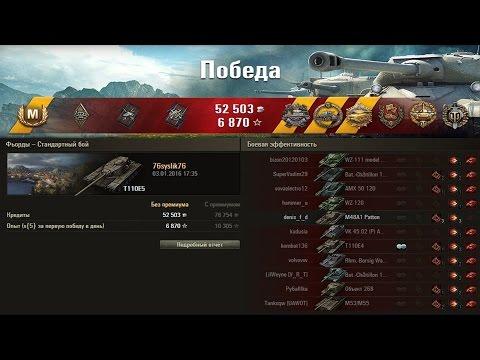 Потрясный бой.Т110Е5 1 против 8 танков.Всем смотреть!!!Лучший бой World of Tanks
