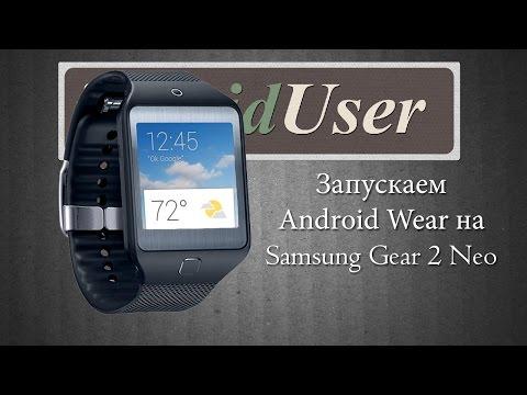 Как поставить Android Wear на часы Samsung Galaxy Gear 2/Neo