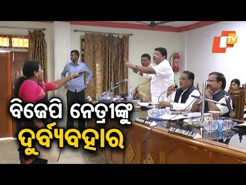 Woman misbehaves with 2 MLAs during Bhadrak Zilla Parishad meeting