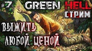 Green Hell #7 СТРИМ 🐊 - Выжить Любой Ценой! - Выживание, Реализм, Хардкор