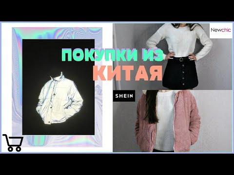 ПОКУПКИ СТИЛЬНОЙ ОДЕЖДЫ ИЗ КИТАЯ//Shein,Newchic 👗