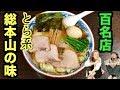 【福島県】本家本元の味は?【とら食堂】あのラーメンの味が忘れられず再訪【飯テロ…