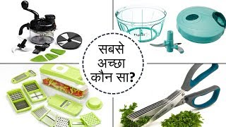 Best Vegetable Chopper | Vegetable Cutter | Vegetable Chopper Machine | Urban Rasoi