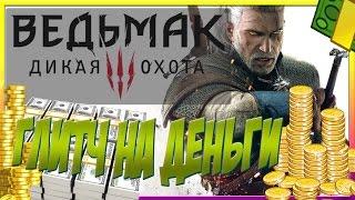 Ведьмак 3 - ФАРМ НА ДЕНЬГИ!!