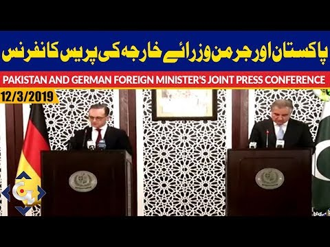Pakistan and German Foreign Minister's joint press conference 12th March 2019 | GTV News