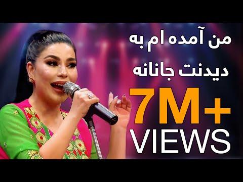 """قسیم بی آریانا - اجرای آهنگ """"من آمده ام به دیدنت جانانه"""" توسط آریانا سعید"""